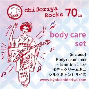 body care set label